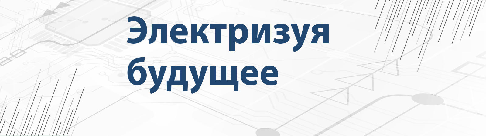 Acquisitions_Header_RU