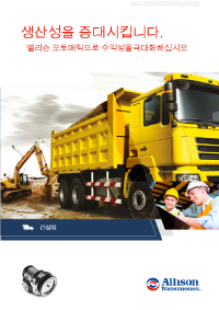 Construction Brochure - KO