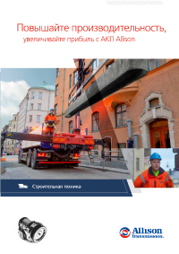 Construction Brochure - RU