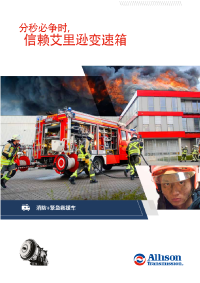Fire + Emergency Brochure - ZH